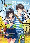 Masamune-kun no Revenge After School - Thực Hiện Bởi hamtruyen.com
