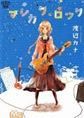 Mashikaku Rock - Thực Hiện Bởi hamtruyen.com