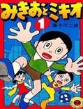 Mikio & Mikio - Thực Hiện Bởi hamtruyen.vn