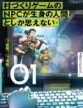 Murazukuri Game No Npc Ga Namami No Ningen To Shika Omoe Nai - Thực Hiện Bởi hamtruyen.com