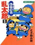Ninja Loạn Thị Bản Đẹp - Thực Hiện Bởi hamtruyen.com