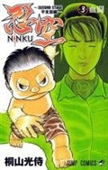 NINKU SECOND STAGE - ETO NINHEN - Thực Hiện Bởi hamtruyen.vn