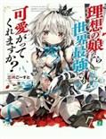 Risou No Musume Nara Sekai Saikyou Demo Kawaigatte Kuremasuka - Thực Hiện Bởi hamtruyen.com