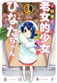 Roujoteki Shoujo Hinata-chan - Thực Hiện Bởi hamtruyen.com