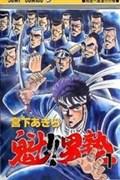 Sakigake!! Otokojuku - Thực Hiện Bởi hamtruyen.com