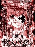 Satsujin Puzzle - Thực Hiện Bởi hamtruyen.com