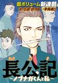 Shin Shinchou Kouki ~ Nobunaga-kun to Watashi ~ - Thực Hiện Bởi hamtruyen.com