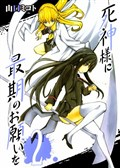 Shinigami-sama ni Saigo no Onegai wo - Thực Hiện Bởi hamtruyen.com