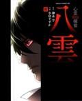Shinrei tantei Yakumo - Thám tử tâm linh Season 1 - Thực Hiện Bởi hamtruyen.com