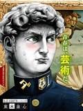 Shishunki Renaissance David-kun - Thực Hiện Bởi hamtruyen.com