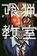 Shokuryo Kyoshitsu - Thực Hiện Bởi hamtruyen.com