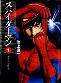 Spider man - The manga - Thực Hiện Bởi hamtruyen.com
