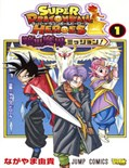 Super Dragon Ball Heroes: Dark Demon Realm Mission! - Thực Hiện Bởi hamtruyen.com