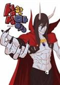 The Devil King Is Bored - Thực Hiện Bởi hamtruyen.com