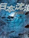 The Sinking of Japan - Thực Hiện Bởi hamtruyen.com
