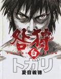 Togari Shiro 2 - Thực Hiện Bởi hamtruyen.com