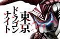 Tokyo Dragon Night - Thực Hiện Bởi hamtruyen.vn