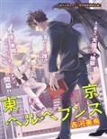 Tokyo Hell Heavens - Thực Hiện Bởi hamtruyen.com