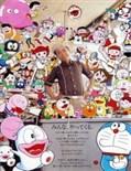 Tuyển Tập Truyện Ngắn Của Tác Giả Doraemon - Thực Hiện Bởi hamtruyen.com