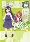 Watashi ni Tenshi ga Maiorita! - Thực Hiện Bởi hamtruyen.com