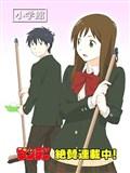 Yugami-kun ni wa Tomodachi ga Inai Manga - Thực Hiện Bởi hamtruyen.com